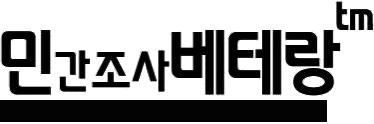 韓国=民間調査ベテラン探偵事務所